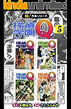 【極!合本シリーズ】 探偵学園Q5巻
