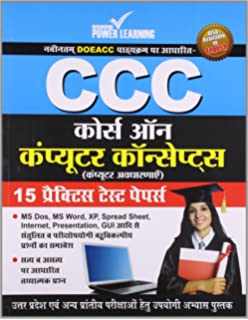 Buy Course on Computer Concepts ( CCC) Made Simple- Updated 2016 ...