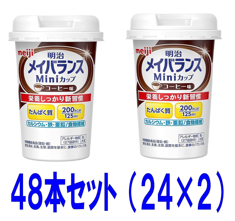 非売品 明治メイバランス ミニ B00O2YMV9S カップ mini コーヒー味125ml 48個セット(24本×2) B00O2YMV9S, REZAR:21a2d10b --- martinemoeykens.com
