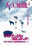 人工知能 Vol 32 No.6(2017年11月号) [雑誌]