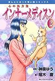 心の処方箋 インナーメディスン(2) (ソノラマコミックス)