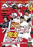 週刊ベースボール 2018年 12/03号 [雑誌]