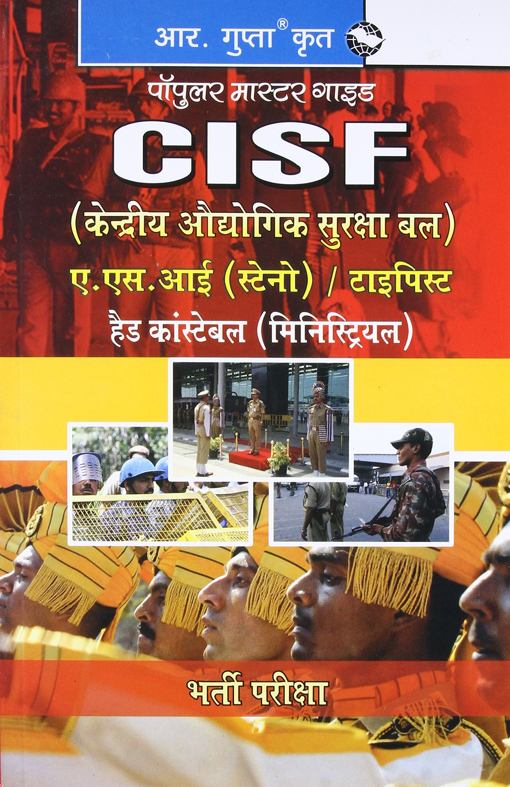 cisf wallpaper download