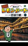 BARレモン・ハート : 22 (アクションコミックス)