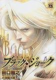 ブラック・ジョーク 6 (ヤングチャンピオンコミックス)