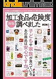 新版 加工食品の危険度調べました 三才ムック vol.955