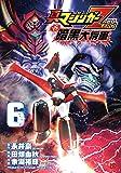 真マジンガーZERO vs暗黒大将軍 6 (チャンピオンREDコミックス)