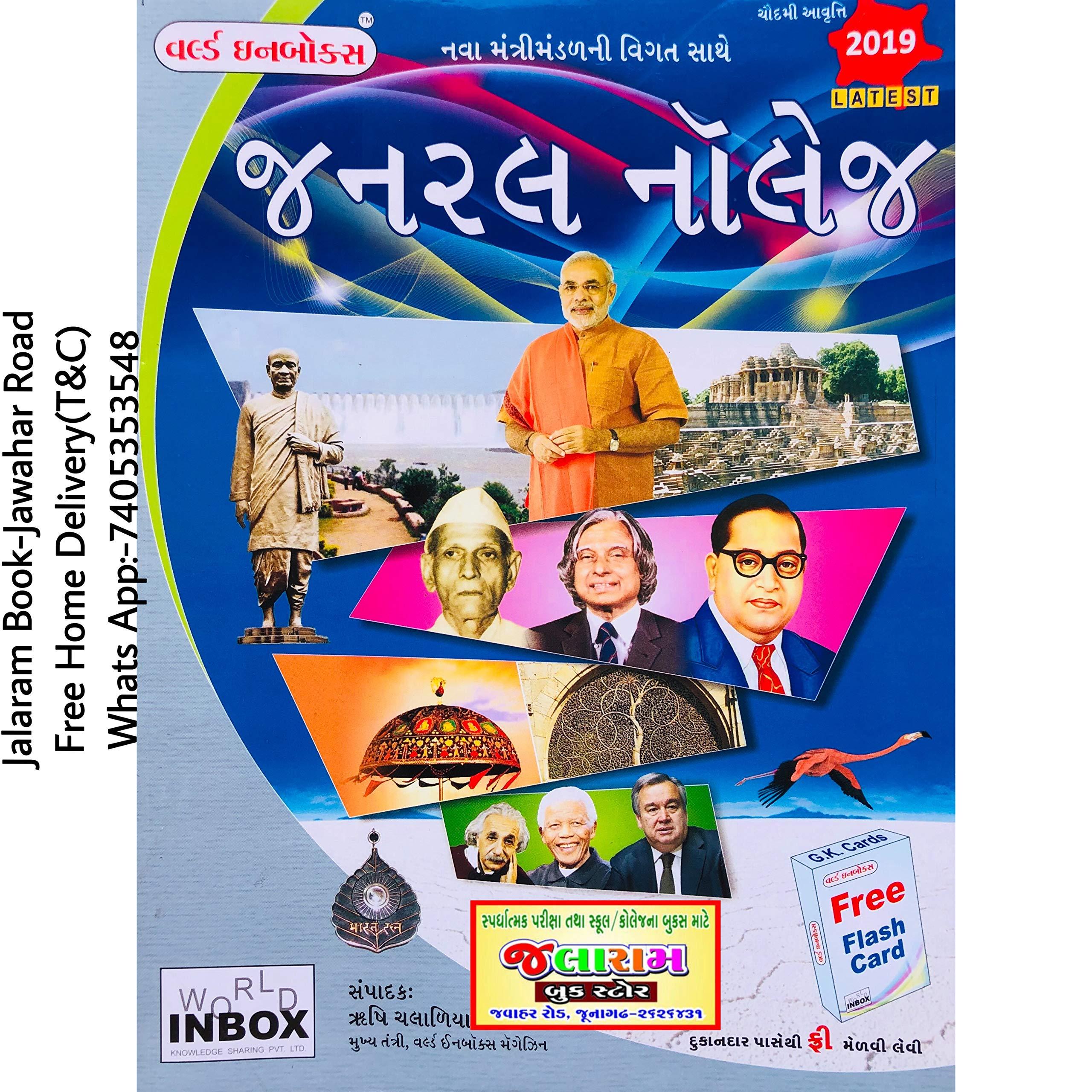 Buy World In box General Knowledge Gujarati Book (Latest Edition
