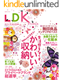 LDK (エル・ディー・ケー) 2014年 5月号 [雑誌]