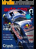 AUTOSPORT (オートスポーツ) 2020年 1/31号 [雑誌]