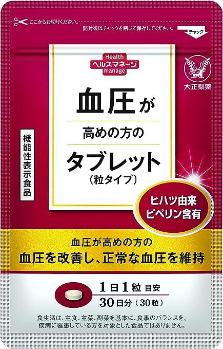 サプリ 血圧 下げる 甘い言葉に要注意!高血圧におすすめのサプリメントは?