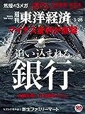 週刊東洋経済 2016年3/26号 [雑誌]