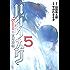 バジリスク~甲賀忍法帖~(5) (ヤングマガジンコミックス)