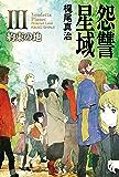怨讐星域Ⅲ 約束の地 (ハヤカワ文庫JA)