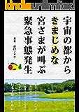 """宇宙の都から☆き☆ま☆じ☆め☆な """"宮さま""""が叫ぶ… 緊急事態発生!"""