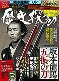 歴史探訪 vol.8 (ホビージャパン2019年12月号増刊)