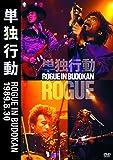 単独行動 ROGUE IN BUDOKAN [DVD]
