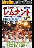 聖書解説誌 月刊レムナント 2014年12月号 お盆の起源とキリスト教