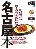 名古屋本[雑誌] エイ出版社の街ラブ本
