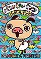 パンパカパンツ ~しましまパンツ~ [DVD]