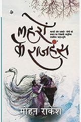 Lahron Ke Rajhans Hardcover