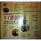 タイ語会話決まり文句600 CD2枚のみ