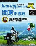 ツーリングマップル R 関東 甲信越 2016 (ツーリング 地図 | マップル)
