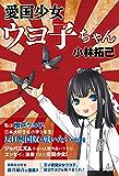 愛国少女ウヨ子ちゃん (青林堂ビジュアル)