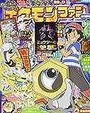ポケモンファン(62) 2019年 04 月号 [雑誌]: コロコロイチバン! 増刊