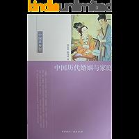 中国历代婚姻与家庭 (中国读本)