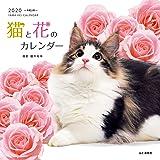 カレンダー2020 猫と花のカレンダー (ヤマケイカレンダー2020)