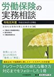 労働保険の実務相談(令和元年度)