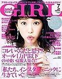 andGIRL(アンドガール) 2017年 07 月号 [雑誌]