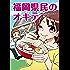 福岡県民のオキテ (中経☆コミックス)