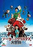 アーサー・クリスマスの大冒険 [AmazonDVDコレクション]