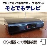 そとでもテレビ STV100 (リモート視聴対応 フルセグ地デジチューナー for iPhone&iPad)