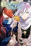ハーシェリク : 3 転生王子と白虹の賢者 (Mノベルス)