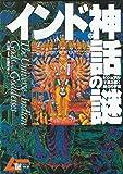 インド神話の謎―ビジュアルで読み解く神々の宇宙 (学研ムック―ムー謎シリーズ)