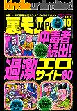 裏モノJAPAN 2014年10月号 特集★中毒者続出! 過激エロサイト80 (鉄人社)