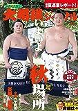 スポーツ報知 大相撲ジャーナル2019年9月号 秋場所展望号