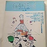 ケーキング―おいしいケーキづくり進行中 (Vol.4) (柴田書店MOOK)