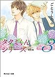 タクミくんシリーズ 完全版 (3) (角川ルビー文庫)