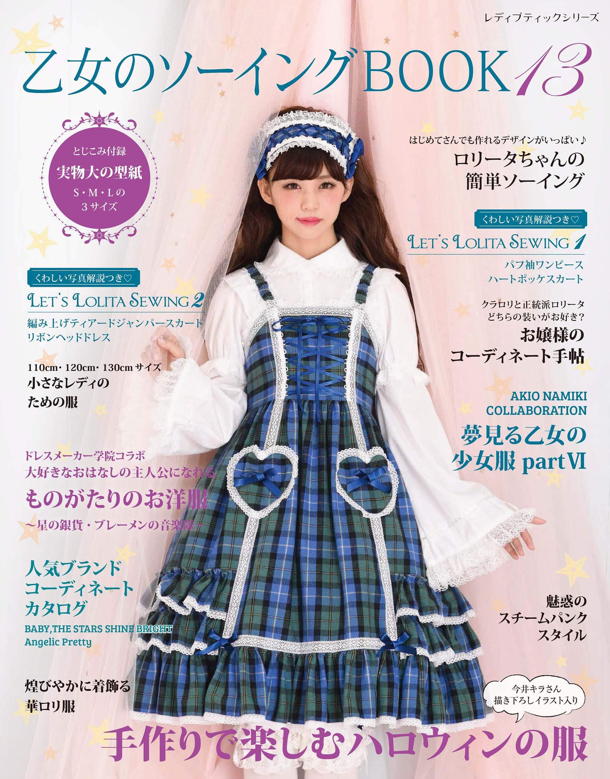 乙女のソーイングbook13 レディブティックシリーズno4672 本