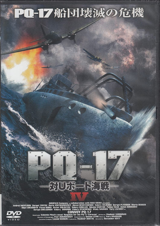 Amazon | PQ-17 4 [DVD] | 映画