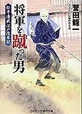 将軍を蹴った男―松平清武江戸改革記 (コスミック・時代文庫)