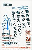 藤原先生、これからの働き方について教えてください。 100万人に1人の存在になる21世紀の働き方
