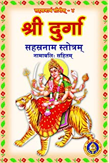 buy sri durga sahasranama stotram sanskrit book online at low