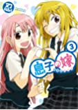 息子の嫁 3 (少年チャンピオン・コミックス・タップ!)