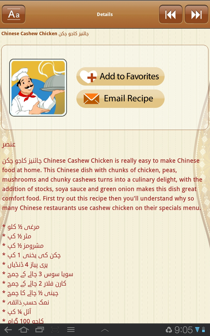 Amazon.com: Pakistani Recipes Pro: Appstore for Android