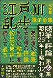 江戸川乱歩 電子全集19 随筆・評論第4集